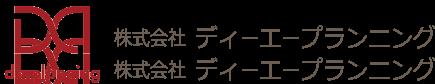 株式会社 ディーエープランニング 村田雅子